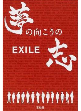 EXILE夢の向こうの志