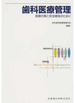 歯科医療管理 医療の質と安全確保のために
