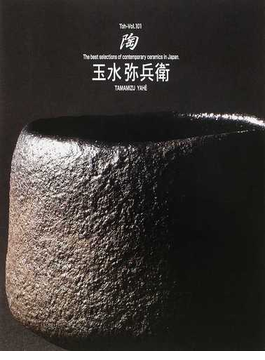 陶 The best selections of contemporary ceramics in Japan Vol.101 玉水弥兵衛