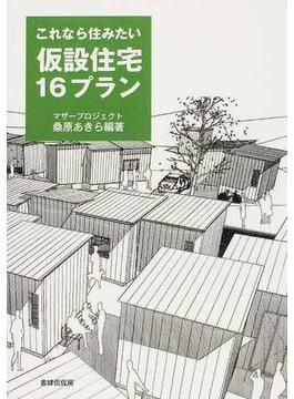これなら住みたい仮設住宅16プラン