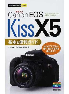 Canon EOS Kiss X5基本&便利ガイド はじめてでも安心!思い通りの写真が撮れます!