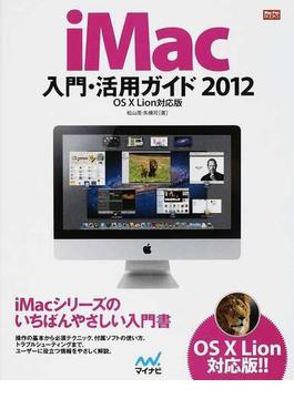 iMac入門・活用ガイド 2012