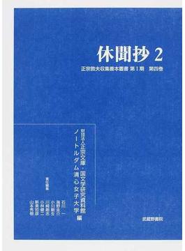 正宗敦夫収集善本叢書 影印 第1期第4巻 休聞抄 2