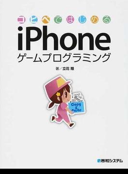 コピペではじめるiPhoneゲームプログラミング