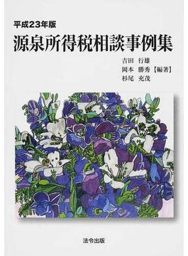 源泉所得税相談事例集 平成23年版