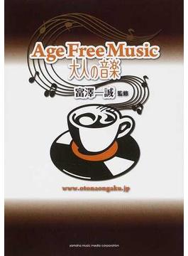 Age Free Music〜大人の音楽