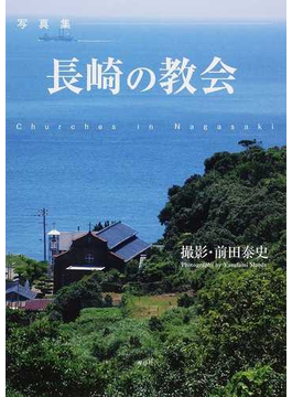 長崎の教会 写真集