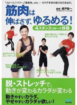 筋肉は伸ばさず、ゆるめる! 4スタンスリポーズ体操 「スピード」「パワー」「柔軟性」etc.…カラダ本来の能力を引き出す。