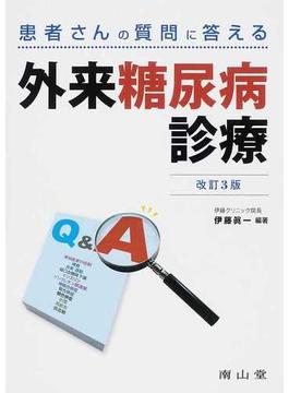 患者さんの質問に答える外来糖尿病診療 改訂3版