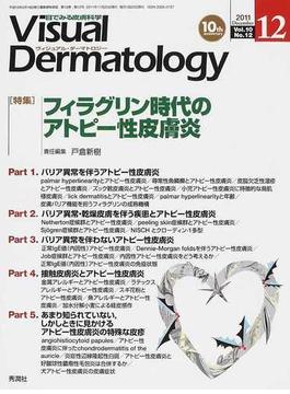 Visual Dermatology 目でみる皮膚科学 Vol.10No.12(2011−12) 〈特集〉フィラグリン時代のアトピー性皮膚炎