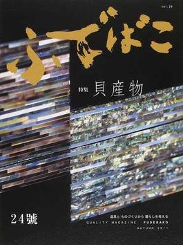 ふでばこ 道具とものづくりから暮らしを考える 24号(2011AUTUMN) 特集貝産物