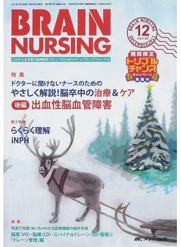 ブレインナーシング 第27巻12号(2011−12) やさしく解説!脳卒中の治療&ケア 後編 出血性脳血管障害