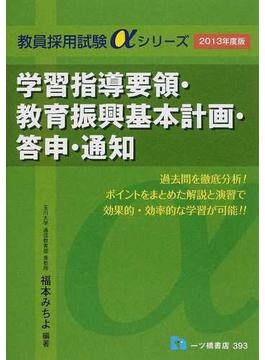学習指導要領・教育振興基本計画・答申・通知 2013年度版