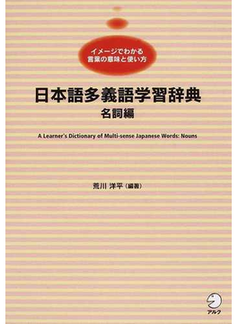 日本語多義語学習辞典 イメージでわかる言葉の意味と使い方 日本語学習者向け 名詞編