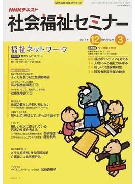 NHK社会福祉セミナー NHKの総合福祉テキスト 2011年12月▷2012年3月