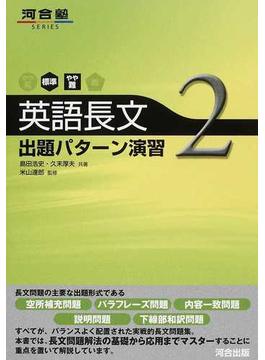 英語長文出題パターン演習 2