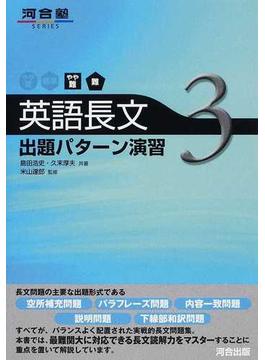 英語長文出題パターン演習 3