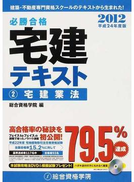必勝合格宅建テキスト 平成24年度版2 宅建業法