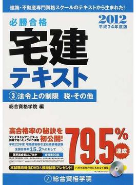 必勝合格宅建テキスト 平成24年度版3 法令上の制限 税・その他