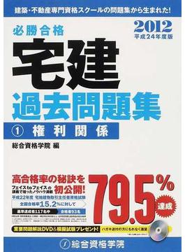 必勝合格宅建過去問題集 平成24年度版1 権利関係