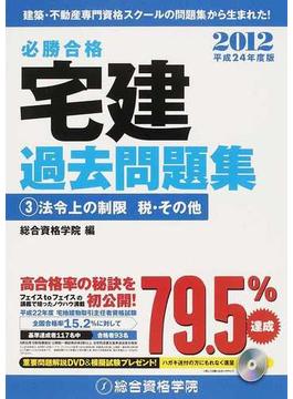 必勝合格宅建過去問題集 平成24年度版3 法令上の制限 税・その他