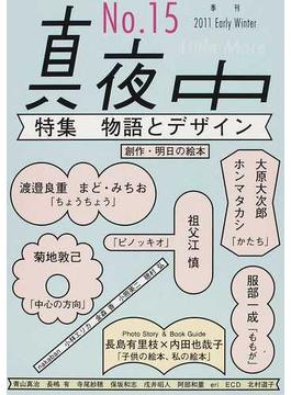 真夜中 No.15(2011Early Winter) 物語とデザイン