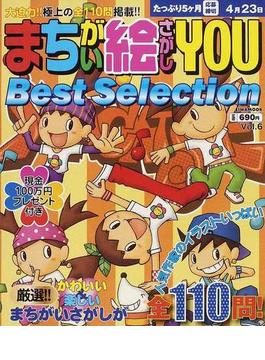 まちがい絵さがしYOU Best Selection Vol.6