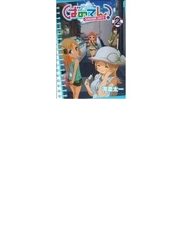 ばのてん!SUMMER DAYS(ガンガンC) 3巻セット(ガンガンコミックス)