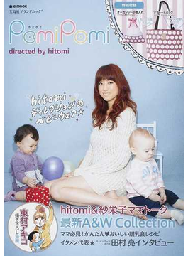 PomiPomi directed by hitomi(e‐MOOK)