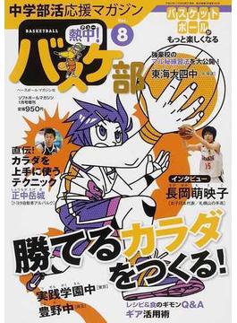 熱中!バスケ部 中学部活応援マガジン Vol.8(2012) 勝てるカラダをつくる!・直伝!カラダを上手に使うテクニック