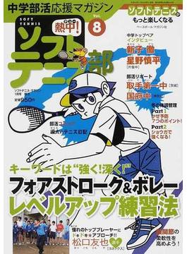 熱中!ソフトテニス部 中学部活応援マガジン Vol.8(2012) フォアストローク&ボレー『レベルアップ練習法』・股関節のトレーニング
