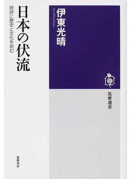 日本の伏流 時評に歴史と文化を刻む