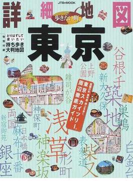 詳細地図で歩きたい町東京(JTBのMOOK)