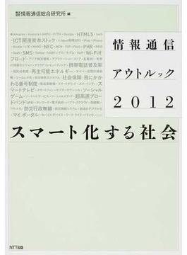 情報通信アウトルック 2012 スマート化する社会