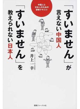 「すいません」が言えない中国人 「すいません」を教えられない日本人 中国人と日本人のための研修テキスト