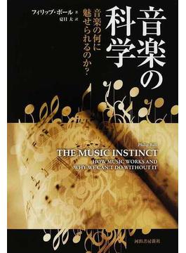 音楽の科学 音楽の何に魅せられるのか?