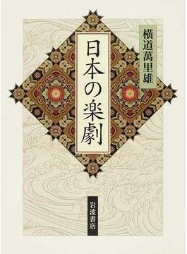 日本の楽劇