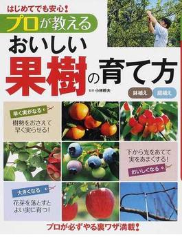 プロが教えるおいしい果樹の育て方 はじめてでも安心! 鉢植え庭植え