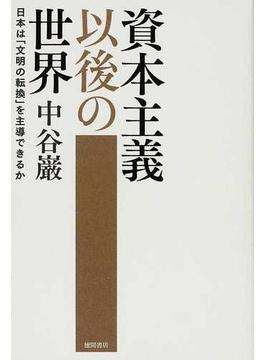 資本主義以後の世界 日本は「文明の転換」を主導できるか