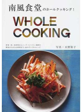 南風食堂のホールクッキング! 野菜・肉・魚料理からハーブ・スパイス、発酵や酵素のちからの料理まで。68のヴァイタルレシピ