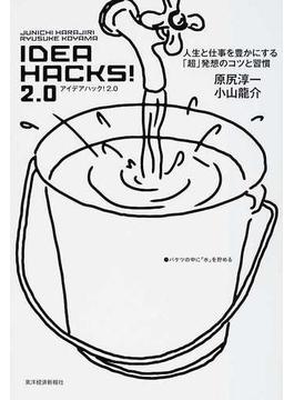 アイデアハック!2.0 人生と仕事を豊かにする「超」発想のコツと習慣