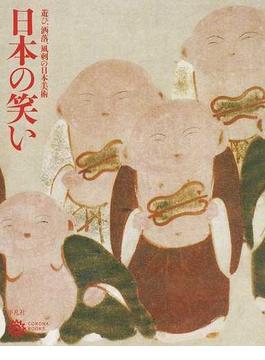 日本の笑い 遊び、洒落、風刺の日本美術(コロナ・ブックス)