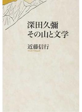 深田久彌その山と文学