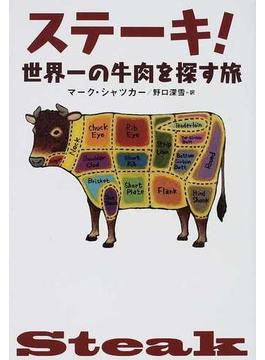 ステーキ! 世界一の牛肉を探す旅