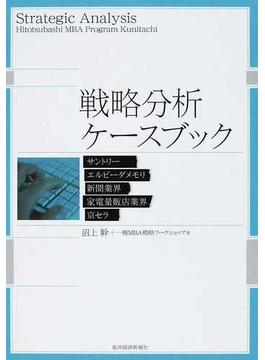 戦略分析ケースブック Vol.1 サントリー エルピーダメモリ 新聞業界 家電量販店業界 京セラ