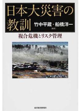 日本大災害の教訓 複合危機とリスク管理
