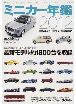 ミニカー年鑑 2012(NEKO MOOK)