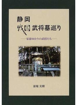 静岡戦国武将墓巡り 家康ゆかりの武将たち