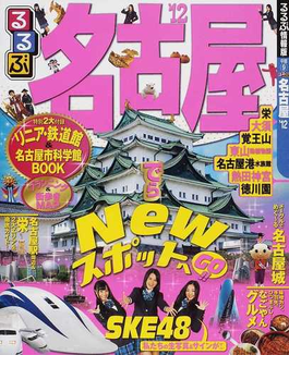 るるぶ名古屋 '12