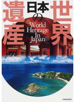 日本の世界遺産(JTBのMOOK)